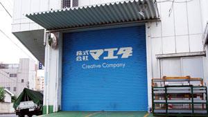 株式会社マエダ  ドア工場