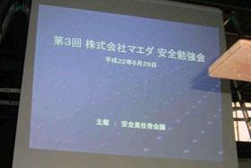 第3回株式会社マエダ 安全勉強会 01