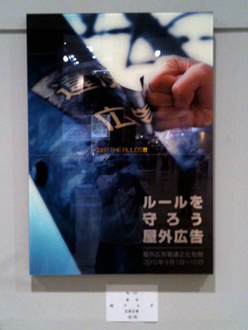 株式会社マエダ  第49回関東地区連広告美術コンクール 栃木県知事賞 01