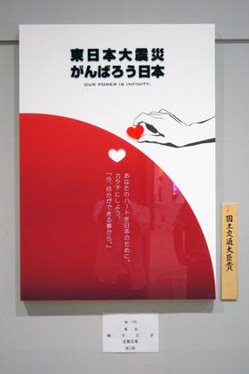 株式会社マエダ  第48回関東地区連広告美術コンクール 国土交通大臣賞 01