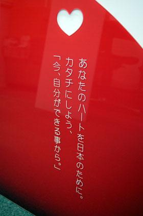 株式会社マエダ  第48回関東地区連広告美術コンクール 国土交通大臣賞 05