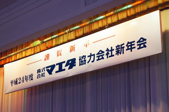 平成24年度株式会社マエダ 協力会社新年会 01