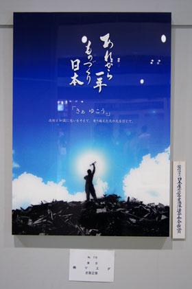 株式会社マエダ  第49回関東地区連広告美術コンクール 日広連会長賞 01