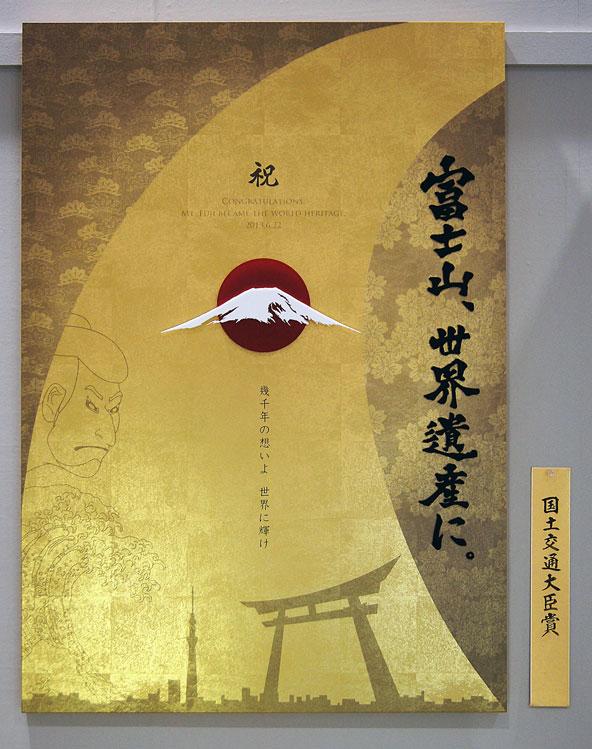 株式会社マエダ  第50回関東地区連広告美術コンクール 国土交通大臣賞 01