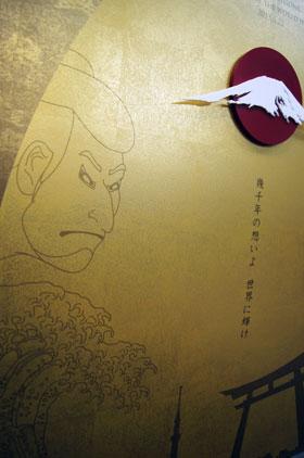 株式会社マエダ  第50回関東地区連広告美術コンクール 国土交通大臣賞 02
