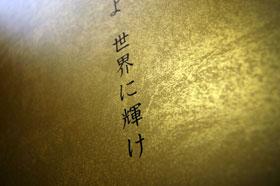 株式会社マエダ  第50回関東地区連広告美術コンクール 国土交通大臣賞 06