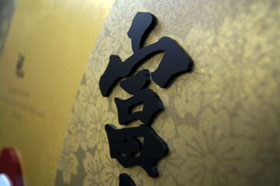 株式会社マエダ  第50回関東地区連広告美術コンクール 国土交通大臣賞 07
