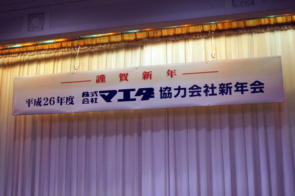 平成26年度株式会社マエダ 協力会社新年会 01