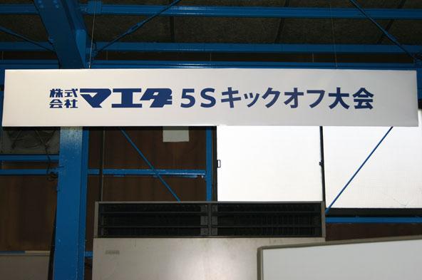 株式会社マエダ  5Sキックオフ大会 01