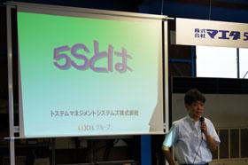 株式会社マエダ  5Sキックオフ大会 02