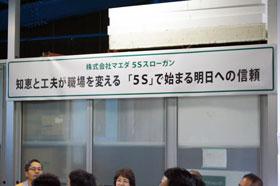 株式会社マエダ  5Sキックオフ大会 07