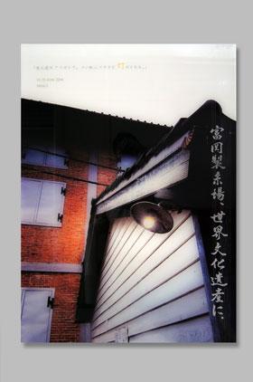 株式会社マエダ  第51回関東地区連広告美術コンクール 栃木組合理事長賞 01