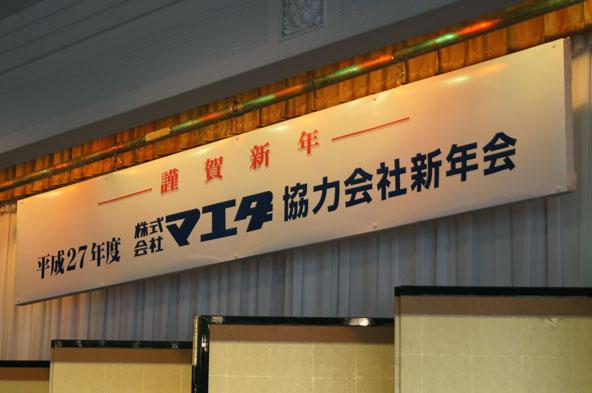 平成27年度株式会社マエダ 協力会社新年会 01