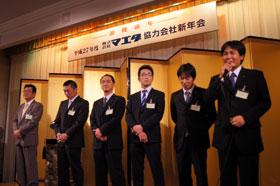 平成27年度株式会社マエダ 協力会社新年会 03