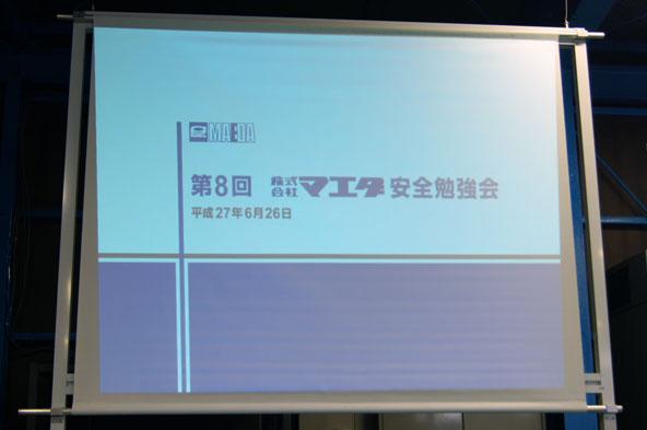 第8回株式会社マエダ 安全勉強会 01