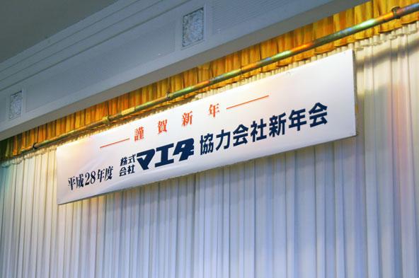 平成28年度株式会社マエダ 協力会社新年会 01