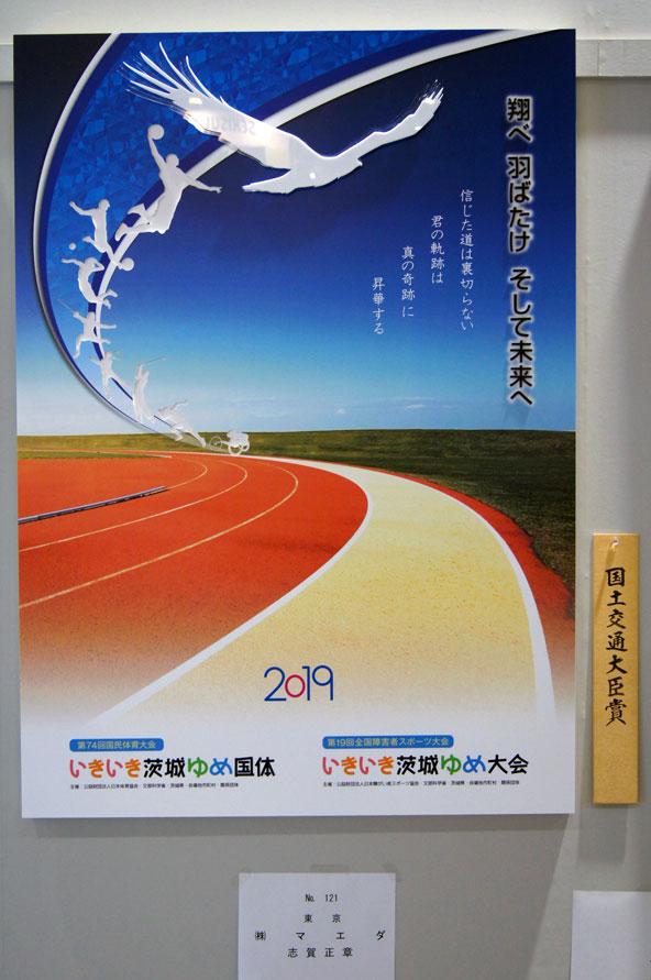 株式会社マエダ  第52回関東地区連広告美術コンクール 国土交通大臣賞 01