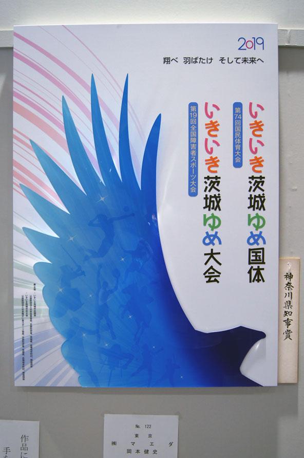 株式会社マエダ  第52回関東地区連広告美術コンクール 神奈川県知事賞 02