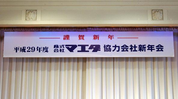 平成29年度株式会社マエダ 協力会社新年会 01