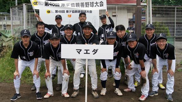 株式会社マエダ  第48回東デ協親善野球大会 一回戦 01