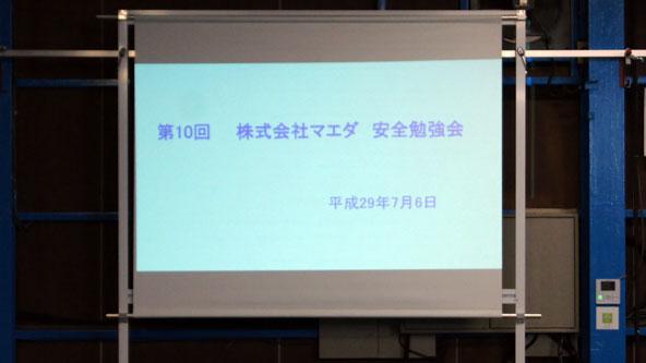 第10回株式会社マエダ 安全勉強会 01
