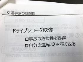 株式会社マエダ  2017年 安全運転講習会 02