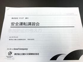 株式会社マエダ  2017年 安全運転講習会 03