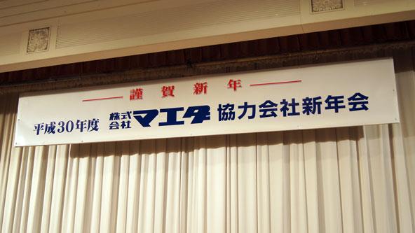 平成30年度株式会社マエダ 協力会社新年会 01