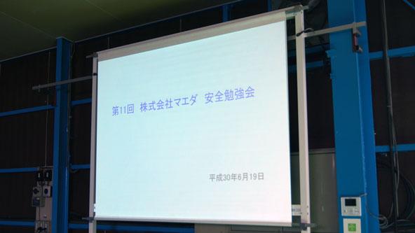 第11回株式会社マエダ 安全勉強会 01