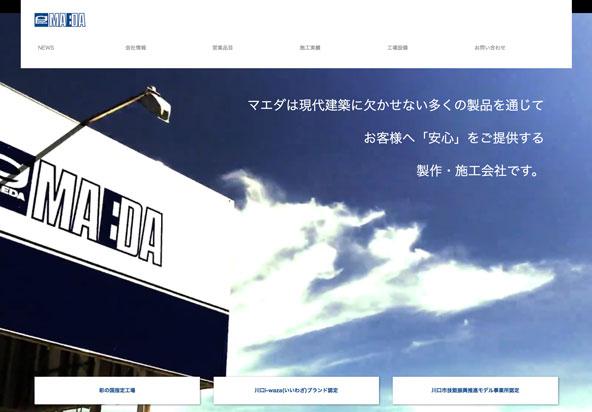 株式会社マエダ  2018年 ホームページリニューアル