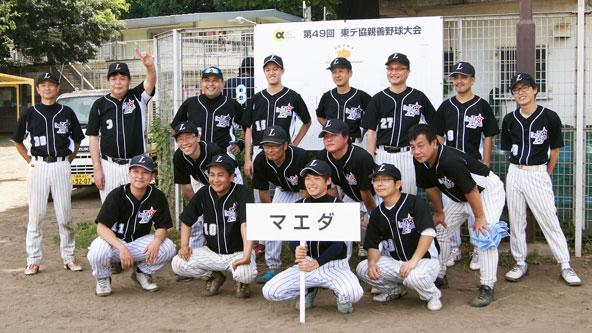 株式会社マエダ  第49回東デ協親善野球大会 一回戦 01