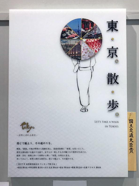 株式会社マエダ  第53回関東地区連広告美術コンクール 国土交通大臣賞 01