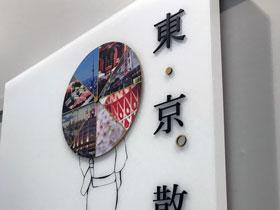 株式会社マエダ  第53回関東地区連広告美術コンクール 国土交通大臣賞 02