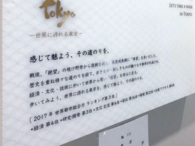 株式会社マエダ  第53回関東地区連広告美術コンクール 国土交通大臣賞 03