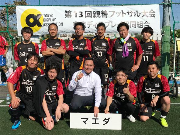 株式会社マエダ  第13回東デ協親善フットサル大会 01