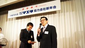 平成31年度株式会社マエダ 協力会社新年会 08