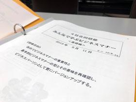 株式会社マエダ  2019年ビジネスマナー研修 03