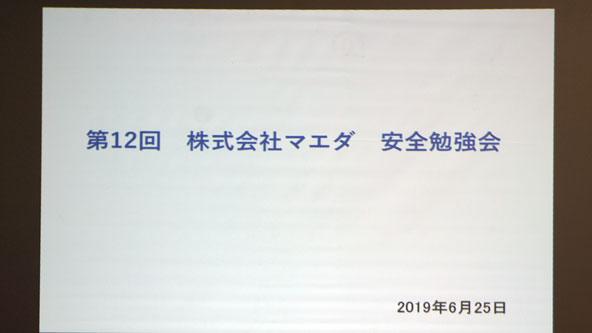第12回株式会社マエダ 安全勉強会 01