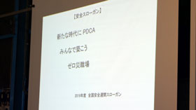 第12回株式会社マエダ 安全勉強会 06