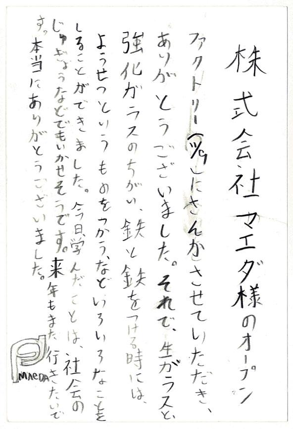 株式会社マエダ  川口オープンファクトリー お手紙
