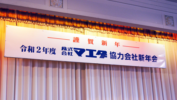 株式会社マエダ  令和2年度協力会社新年会 01