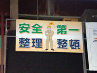 株式会社マエダ  5S活動 01