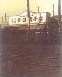 株式会社マエダ 沿革 社屋01