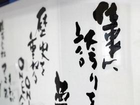 株式会社マエダ  経営理念 02
