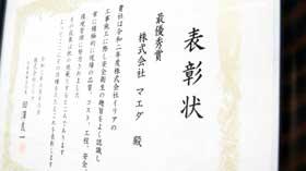 株式会社イリア表彰03