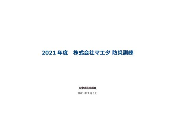 株式会社マエダ2021年度防災訓練07